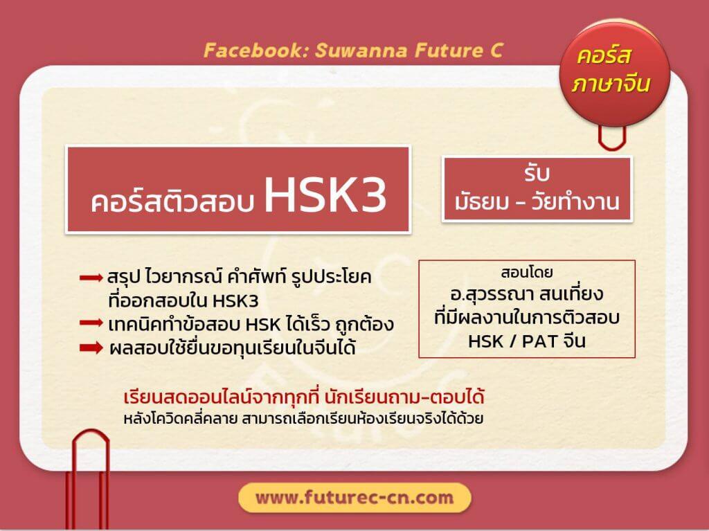 คอร์สติวสอบ HSK3