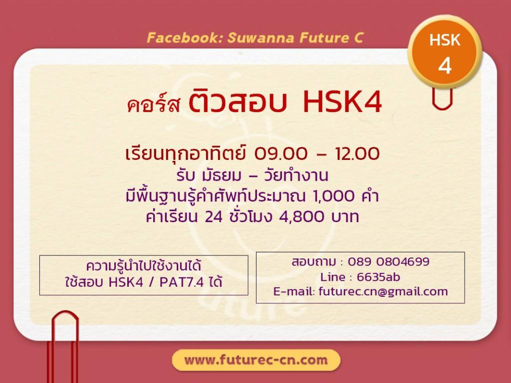 ติวสอบ HSK4