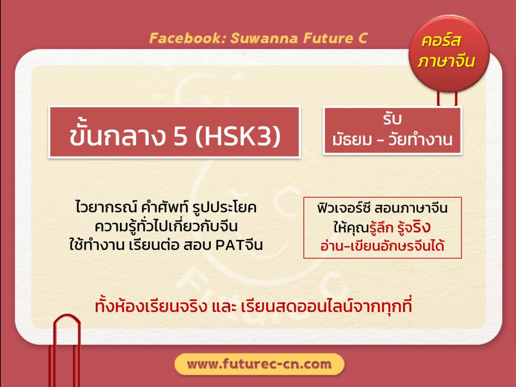 ภาษาจีนขั้นกลาง 5 HSK3