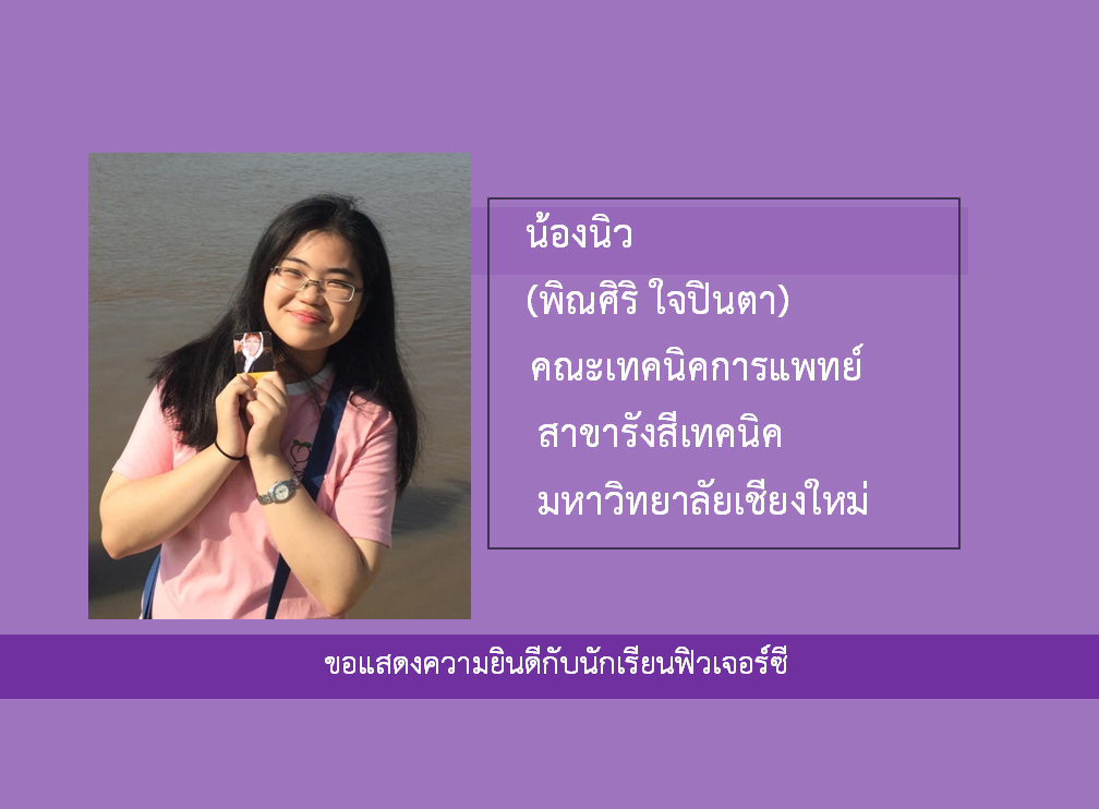 2561 นิว มช Post Web