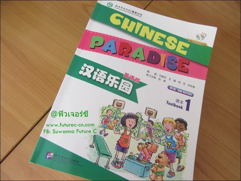 Chinese Paradise 1
