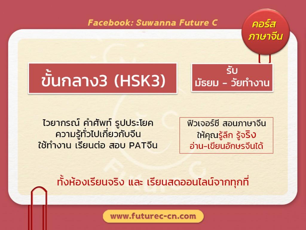 Course Promote M3 HSK3