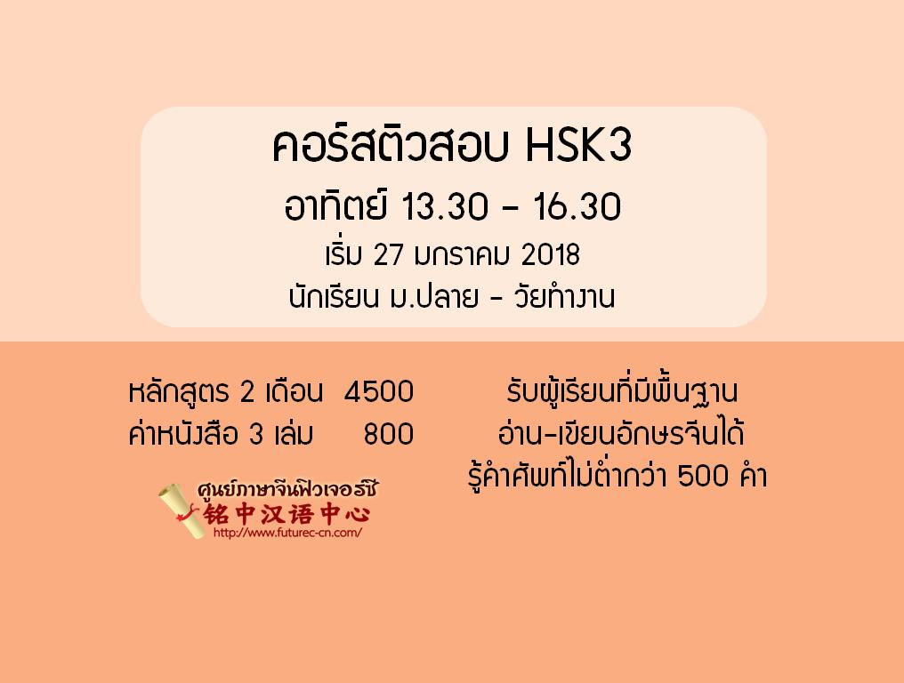 H3 Couse Sunday Jan 27 2018