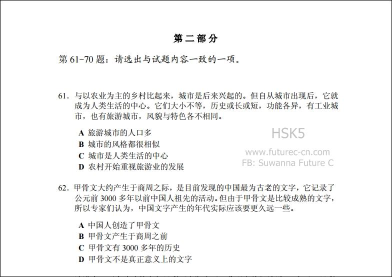 HSK 5 capture (2)