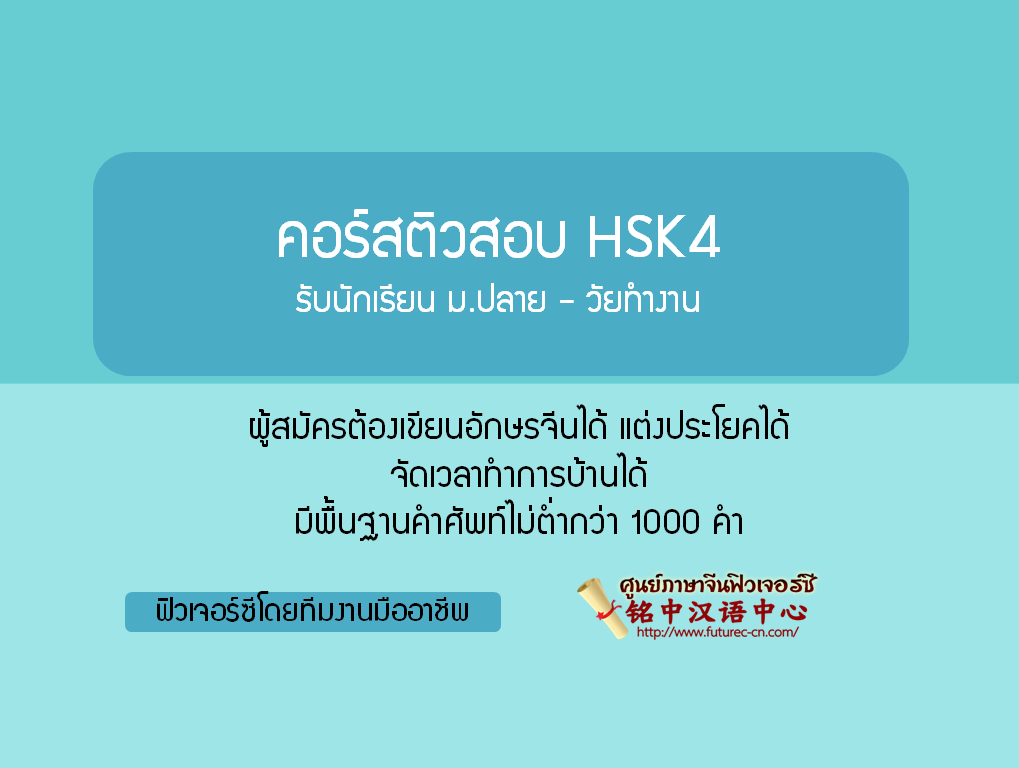 HSK4 Promote Cover
