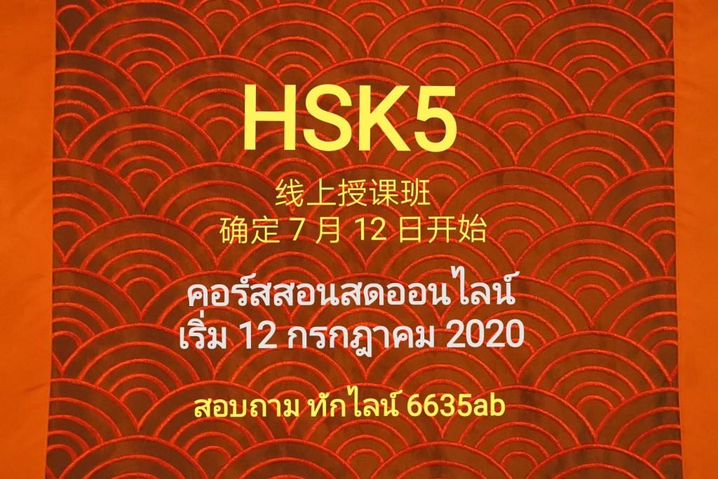 HSK5 (2020)