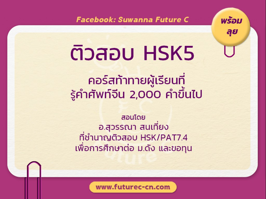 HSK5 Promote Course (Mhew)