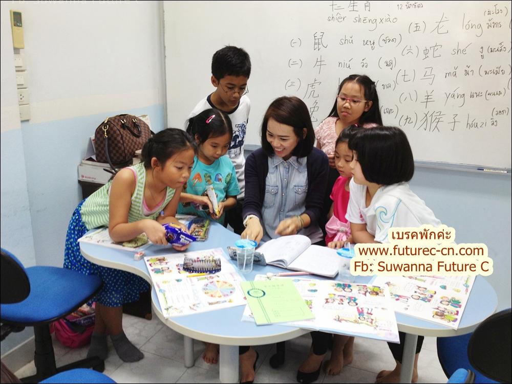 Han laoshi class 2