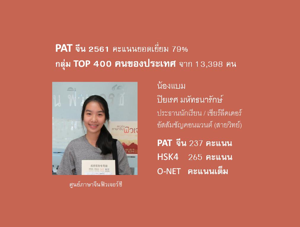 PAT61 BAM 237