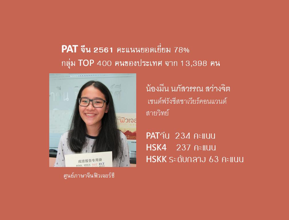 PAT61 Mean 234