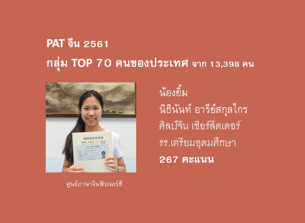 PAT61 YIM 267