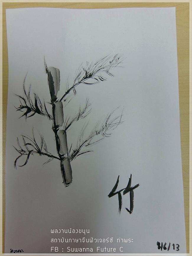 SHU FA KANOON DSC09019 copy