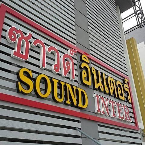 Sound INTER