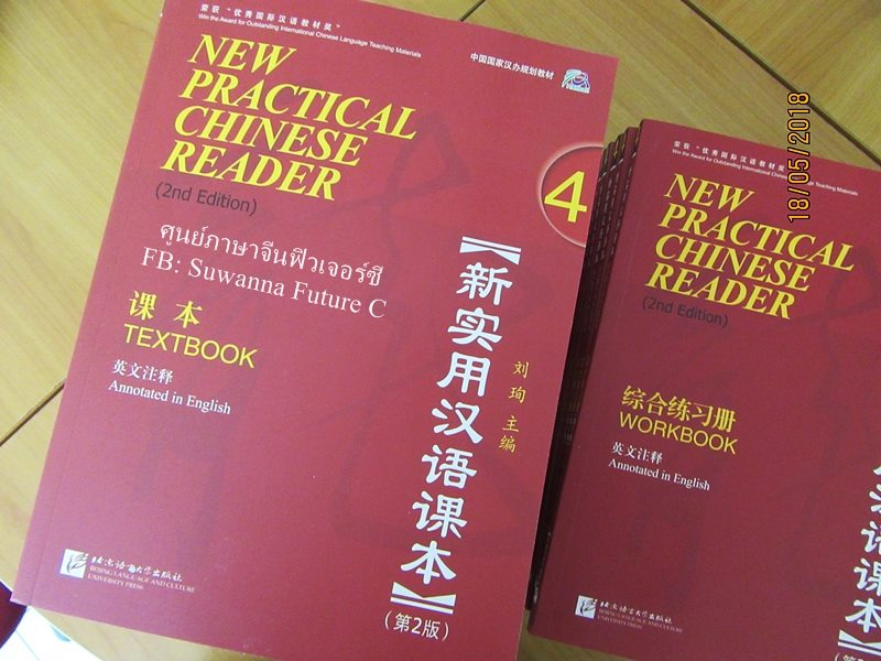 Textbook 4 (New version)
