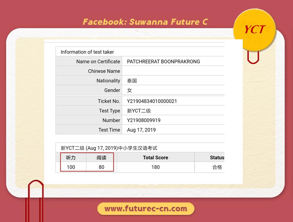 Y2 Jia 180 FC