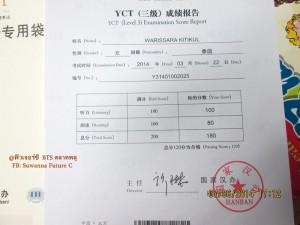 YCT3  PAT 180