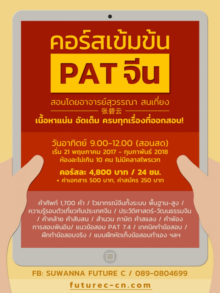 pat7-4-new