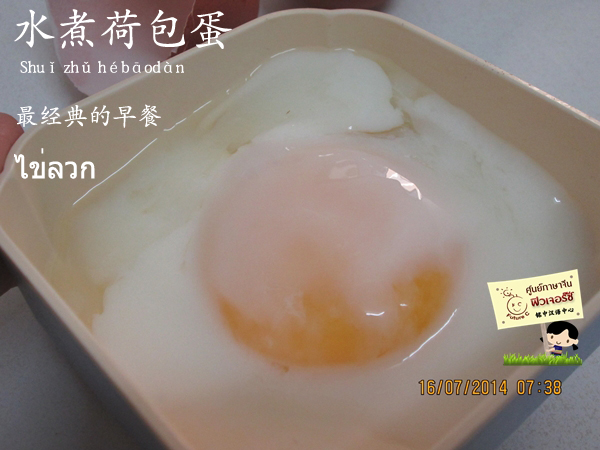 boil Egg for FB 1