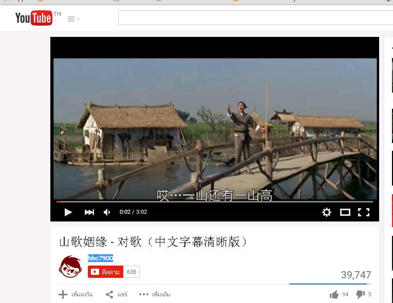 CN Ideom 6 Shan ge yin yuan