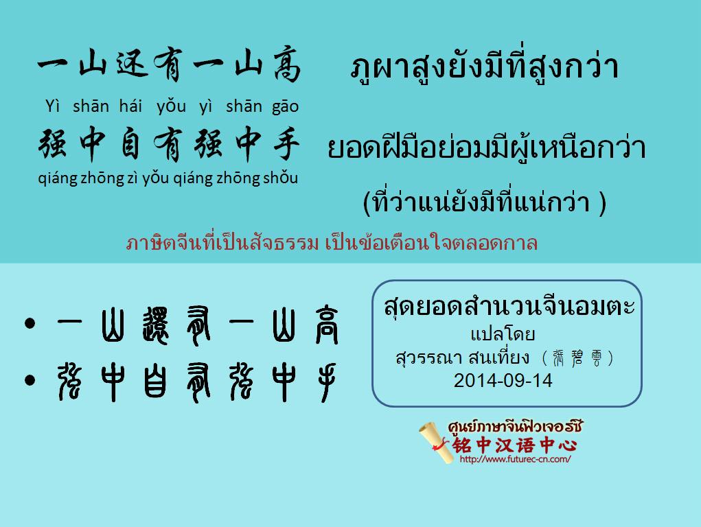 CN Ideom 6 Yi Shan hai you yi shan gao
