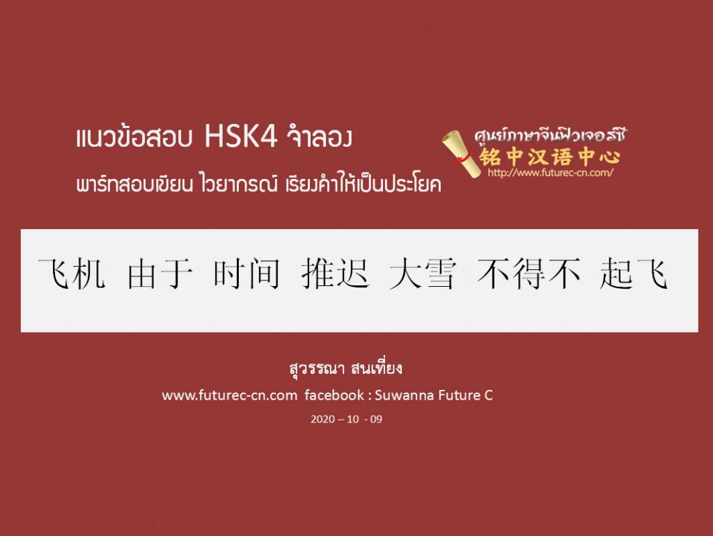 H4 เรียงประโยค จำลอง (2) 2020