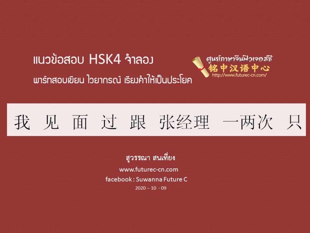 H4 เรียงประโยค จำลอง (3) 2020