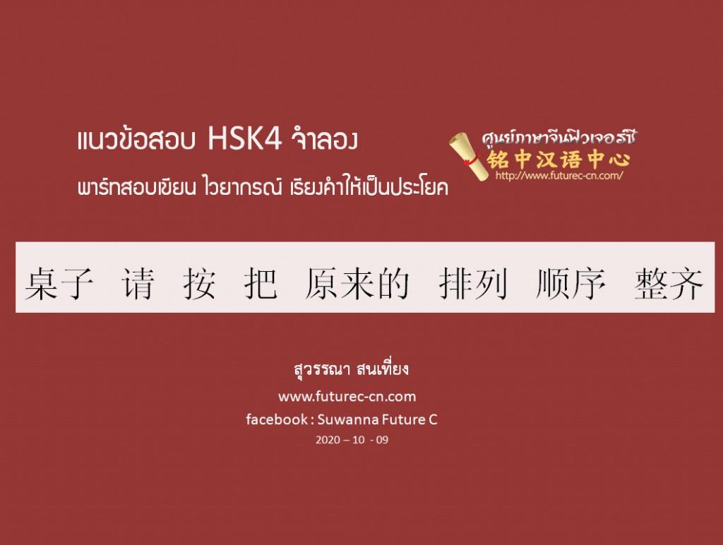 H4 เรียงประโยค จำลอง (4) 2020