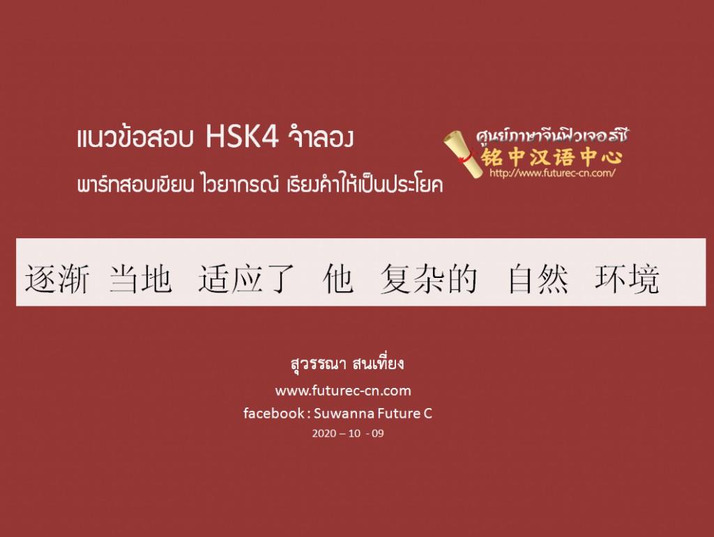 H4 เรียงประโยค จำลอง (5) 2020
