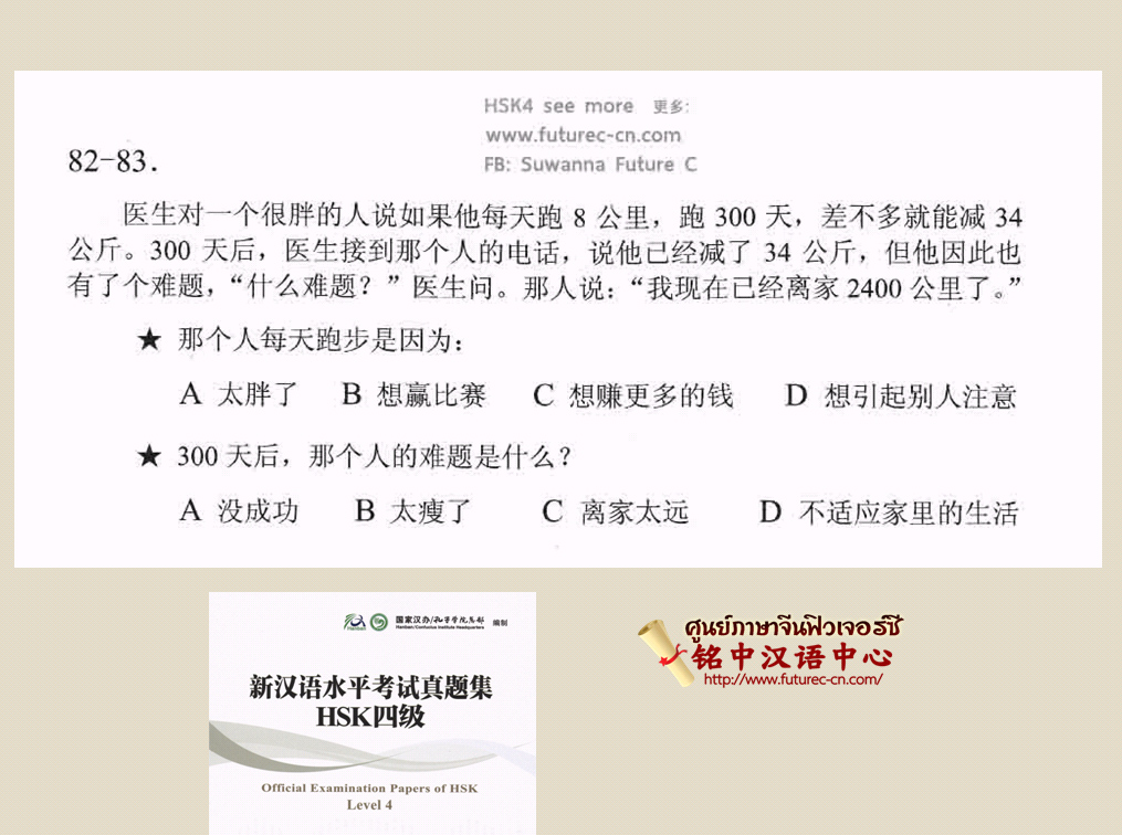 HSK4 sample (1.2) for post
