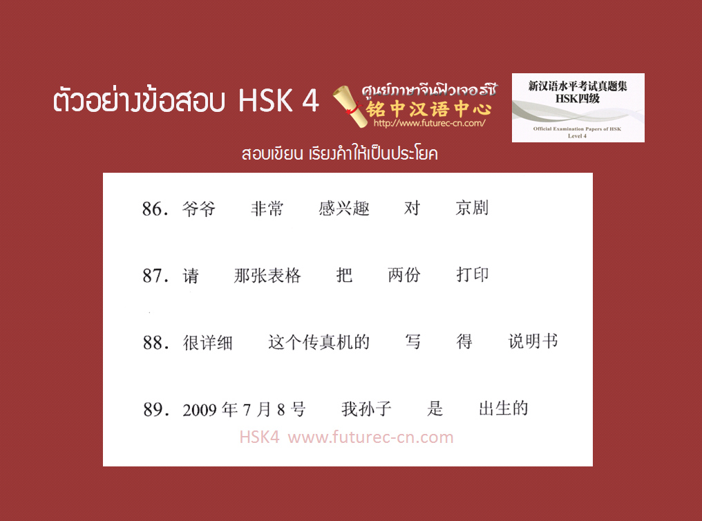 HSK4 sample (3.1) for post