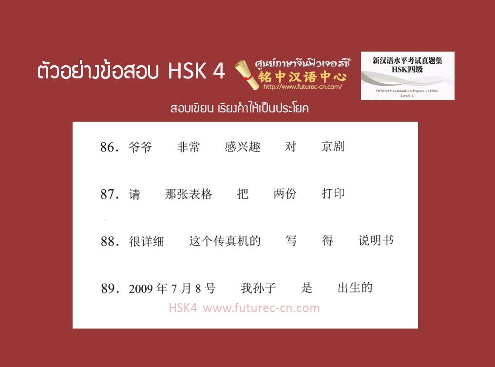 HSK4 sample (3.1) for post