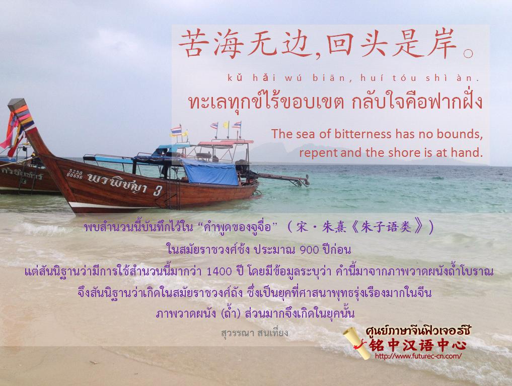 CN Ideom 4 bittern Sea  KU HAI WU BIAN