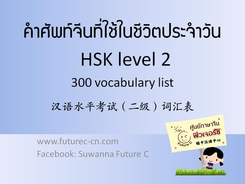 HSK2 1