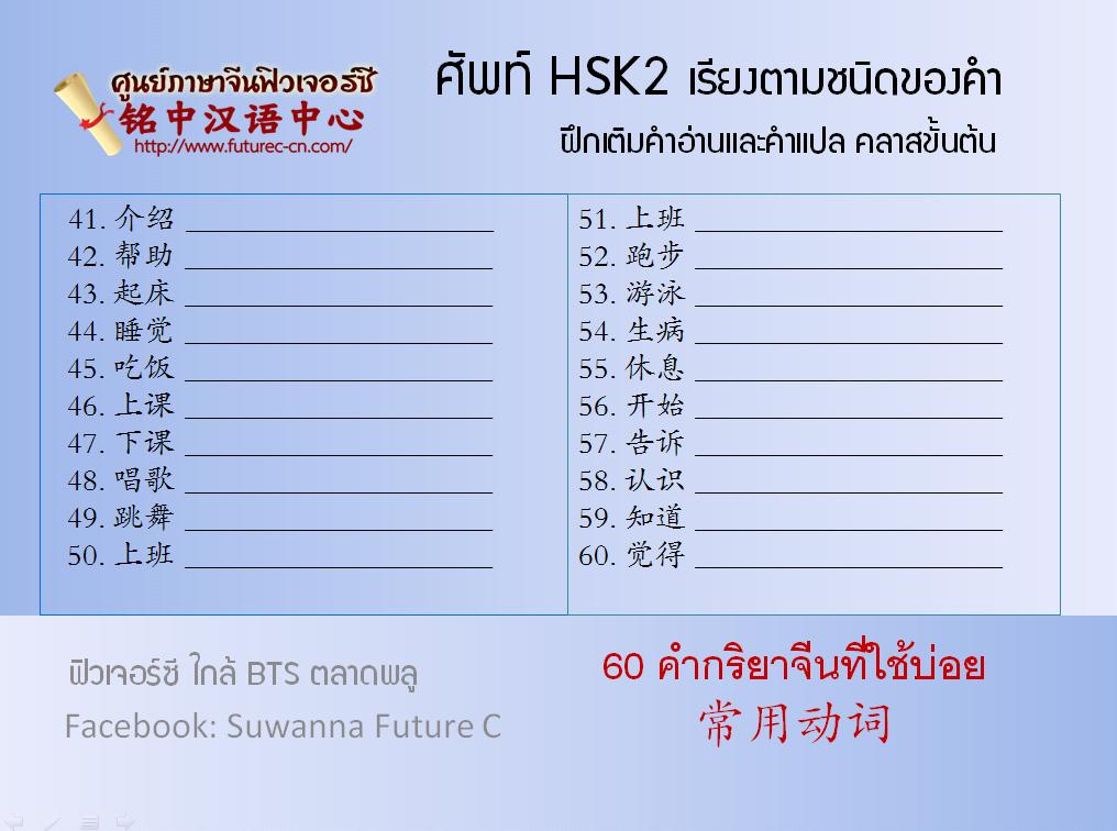 HSK2  Verb 41 - 60