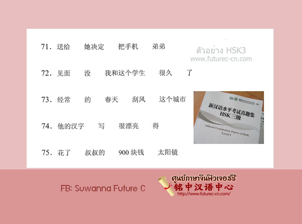 HSK3 Sample de ba (edited)