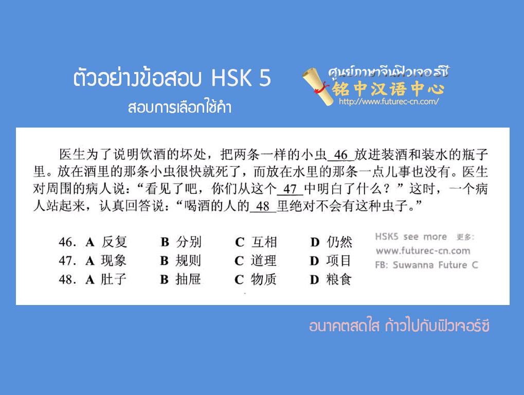 hsk-5-1