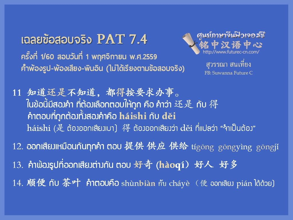 pat-2559-answer-3