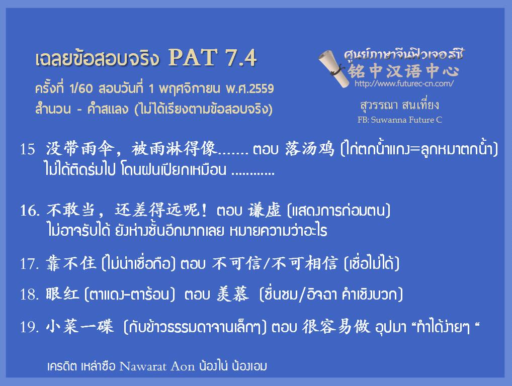 pat-2559-answer-4