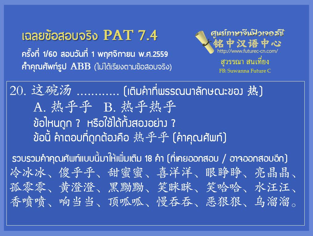 pat-2559-answer-5