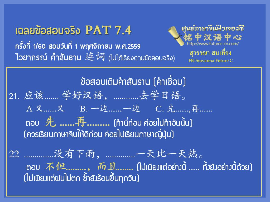 pat-2559-answer-6-grammar