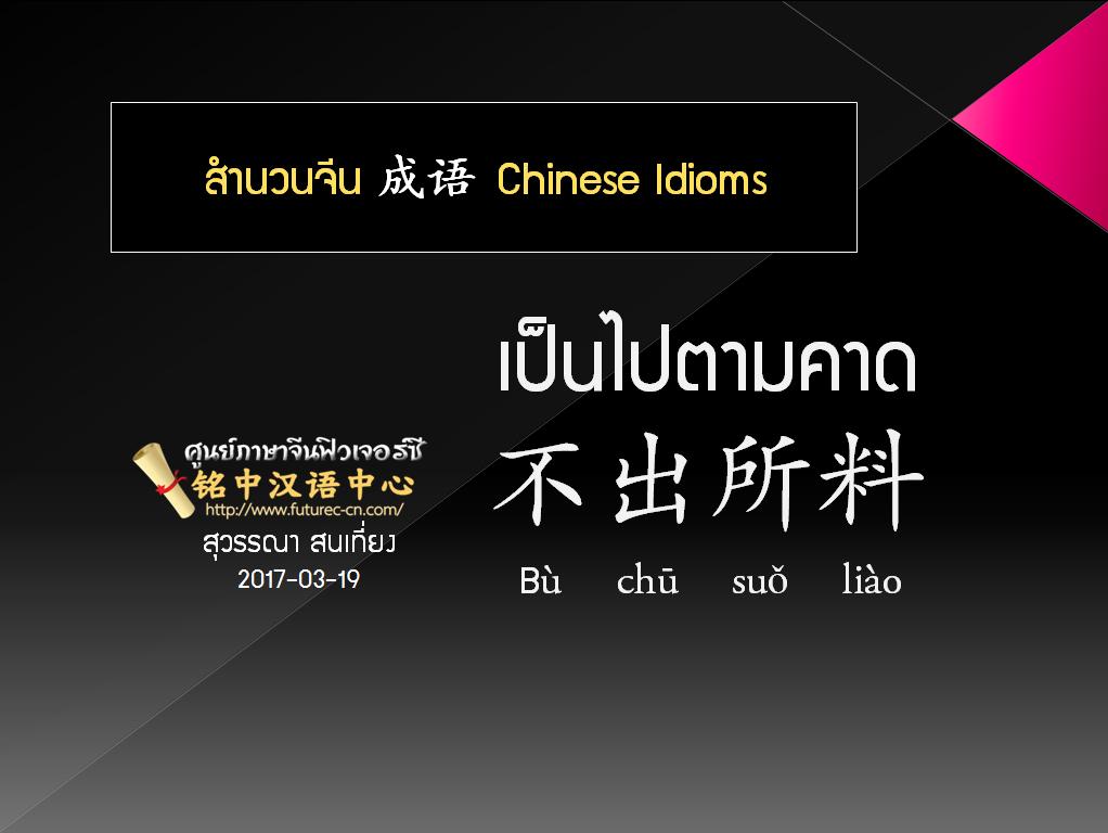 CN Idiom 25 Bu Chu Suo Liao