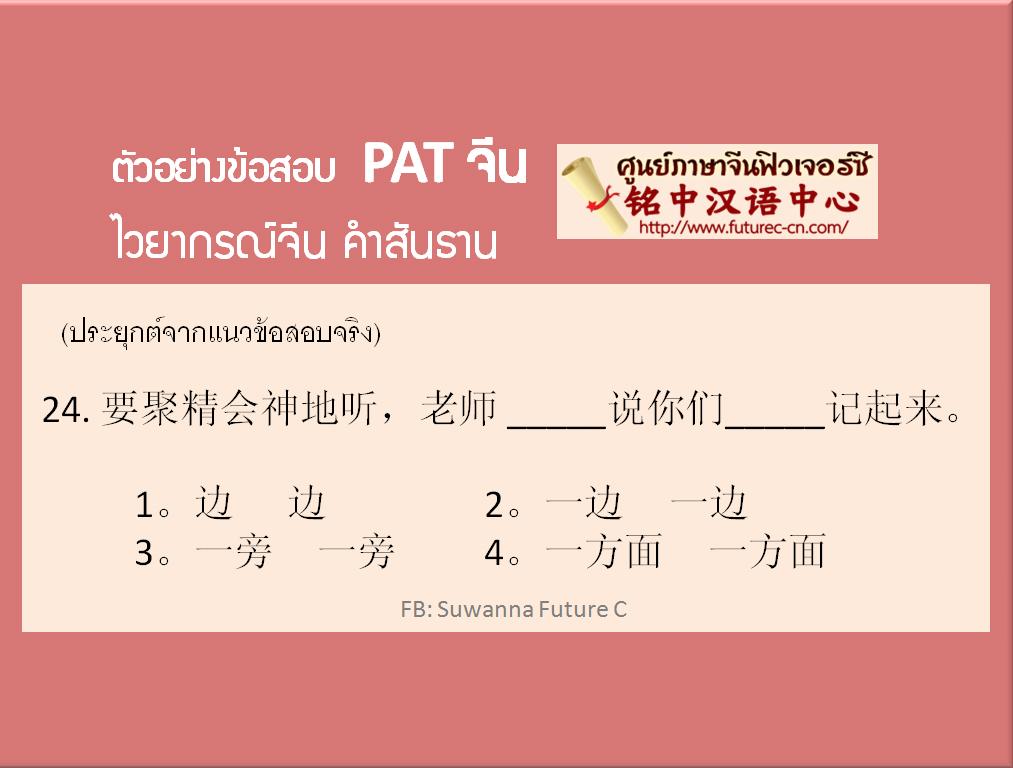Pat 2552 (24) Conj yibian