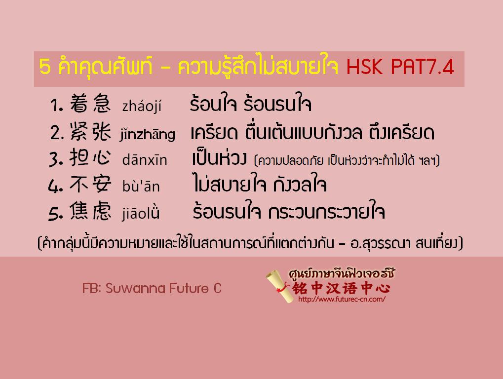 5 คำคุณศัพท์ ไม่สบายใจ (1) Edited HSK PAT