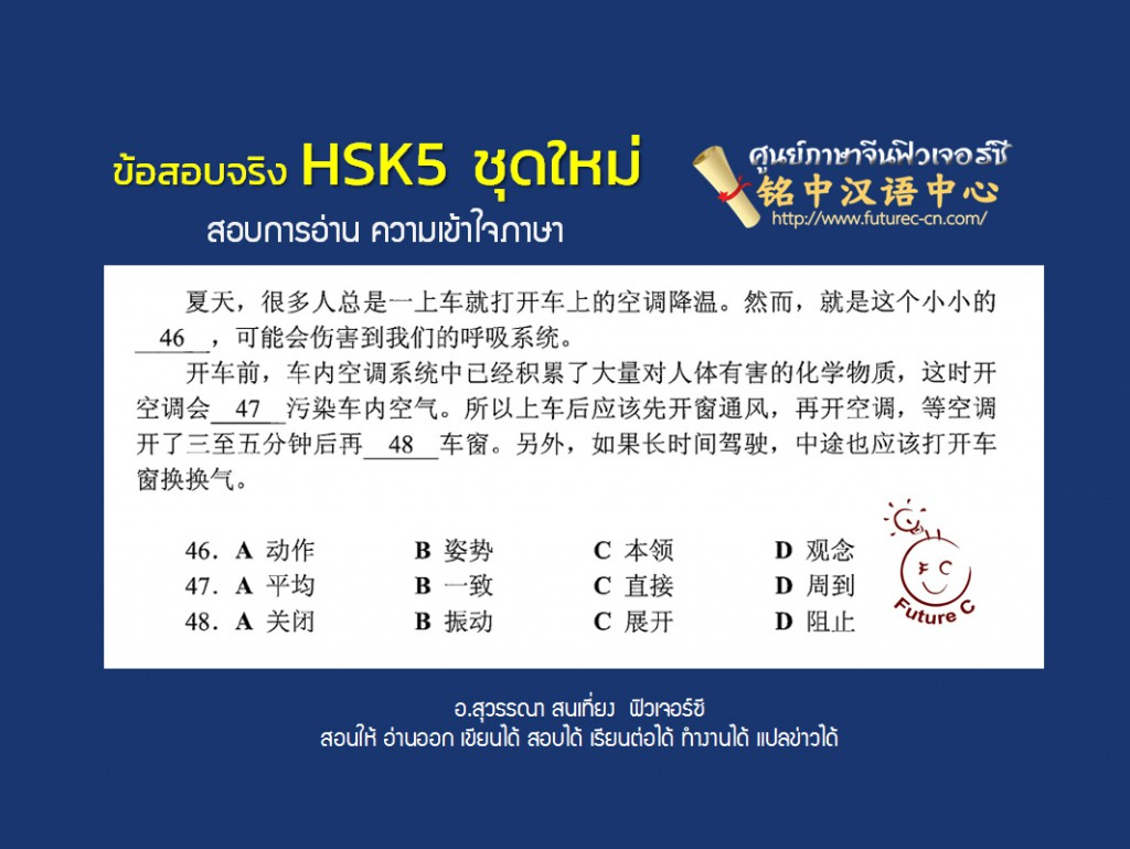 HSK5 2018 Voc (1)