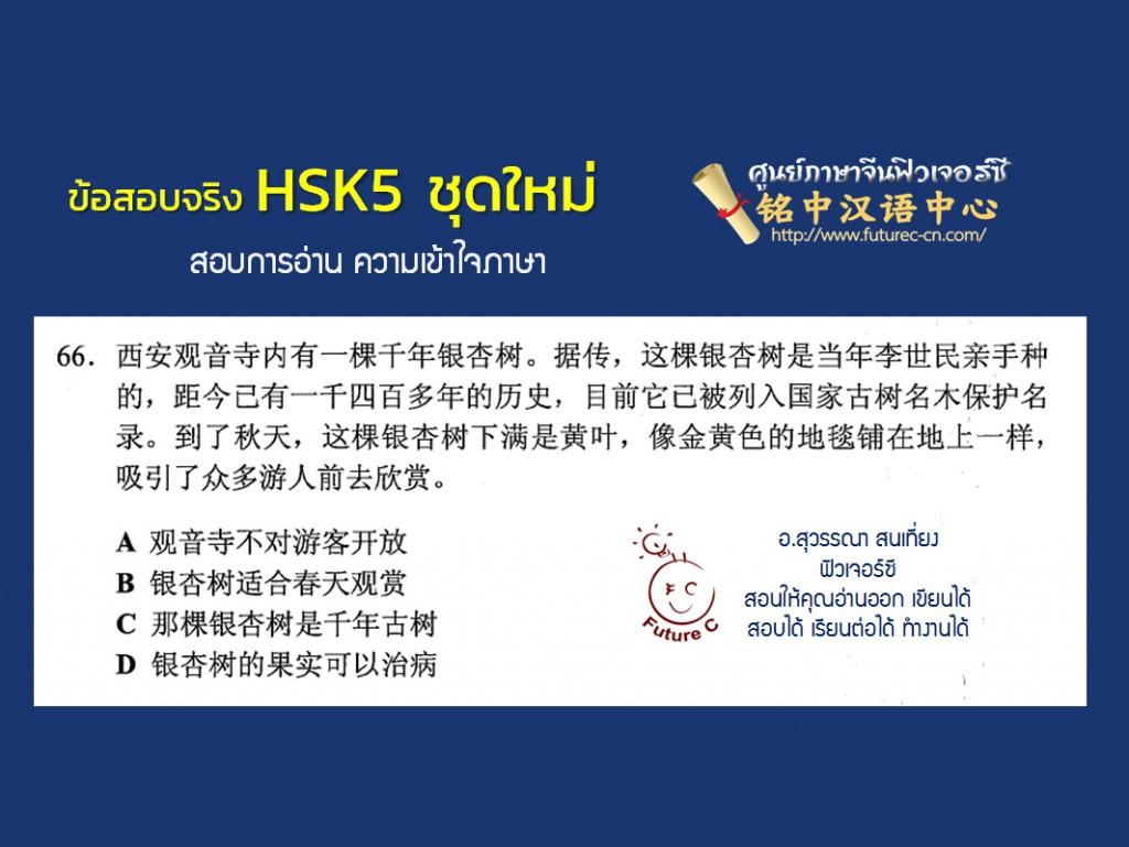 HSK5 New 2018 Reading 1 (66)