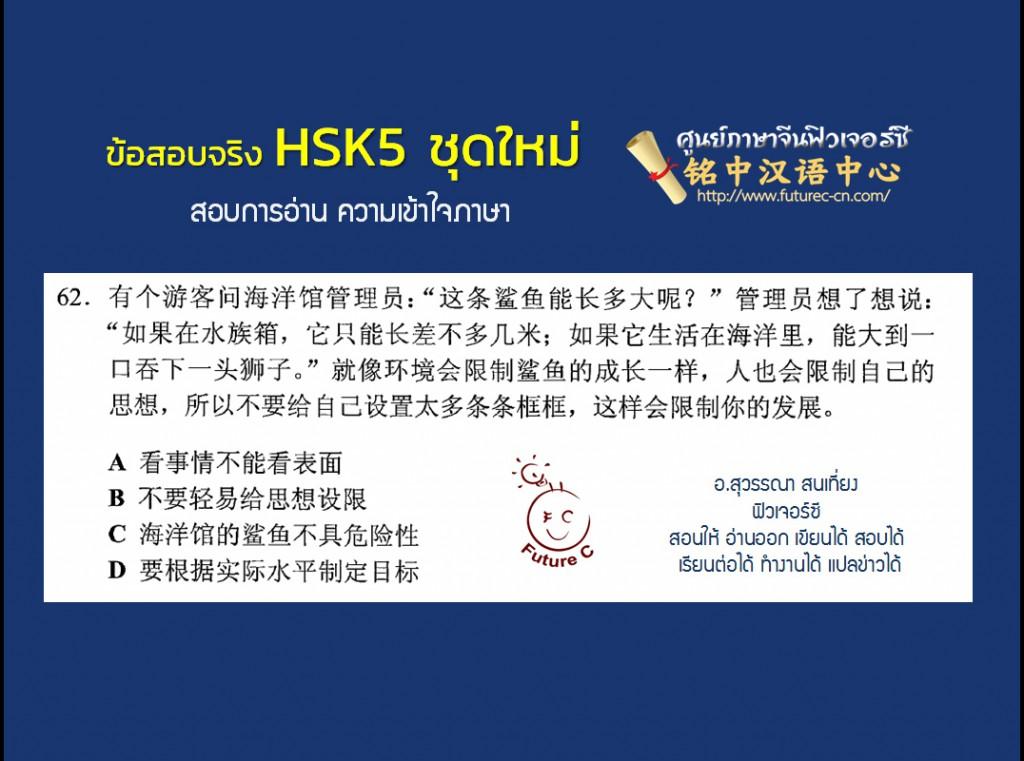HSK5 New 2018 Reading 3 (62)