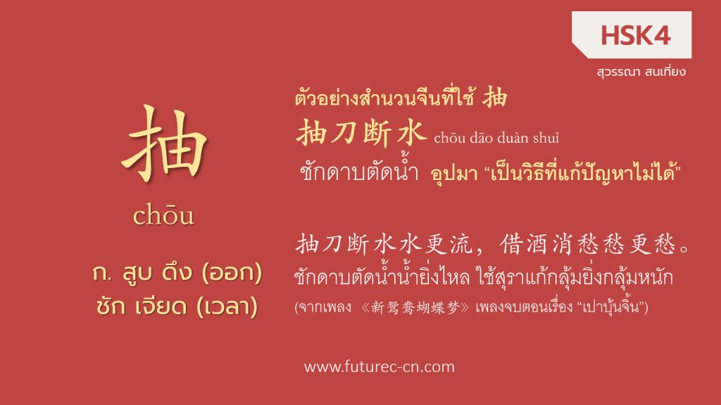 拔 抽 เพิ่มเติม (5) สำนวนจีน
