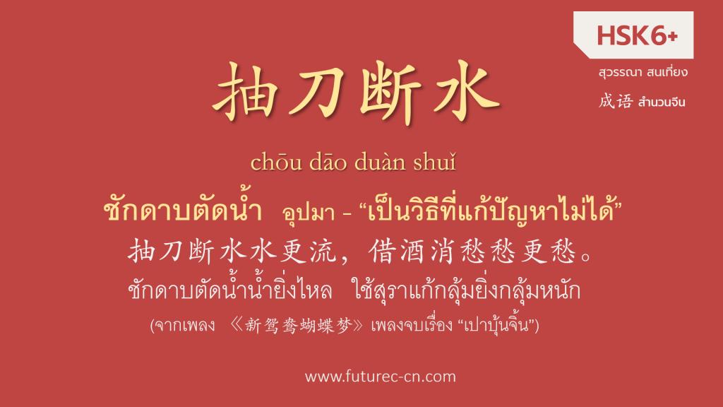 拔 抽 เพิ่มเติม (6) สำนวนจีน 抽刀断水