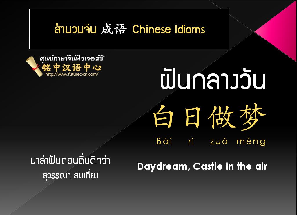 CN Idiom Day dream edited