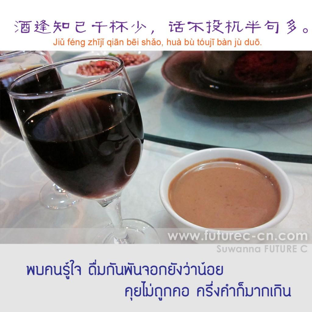 CN Idiom JIU Feng